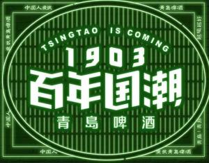 青岛啤酒与深圳文和友携手重燃百年时尚,国潮引爆狂欢