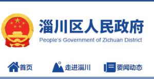 这就是山东·淄博丨淄川区多举措促进预算绩效融合见实效