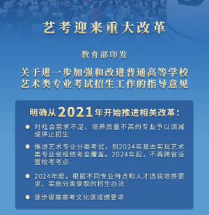 优化专业布局、推进分类考试、控制校考范围……2021年起艺考迎来重大改革