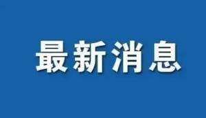 枣庄市供销合作社第三次代表大会召开,陈平发贺信