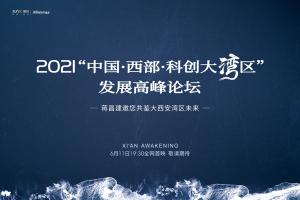 """2021""""中国·西部·科创大湾区""""发展高峰论坛"""