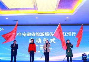 2020年安徽省旅游服务质量江淮行启动
