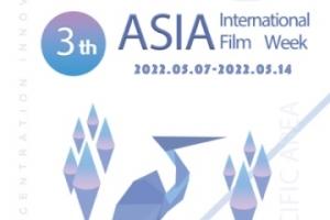 第三届亚洲国际电影周正式开幕 开启全球征片