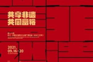 数字赋能 中国非物质文化遗产博览会将在杭州举行