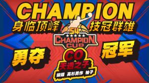 《灌篮高手》手游S4冠军杯赛完美收官