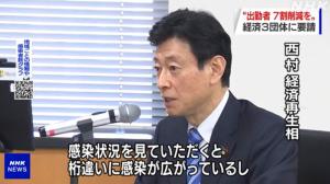 日本政府要求經濟團體推行遠程辦公希望企業減少7成出勤人數