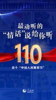 """首個中國人民警察節:最動聽的""""情話""""說給你聽"""