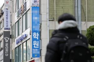 韩课外辅导班持续火爆九成家长认为费用太高难以承受