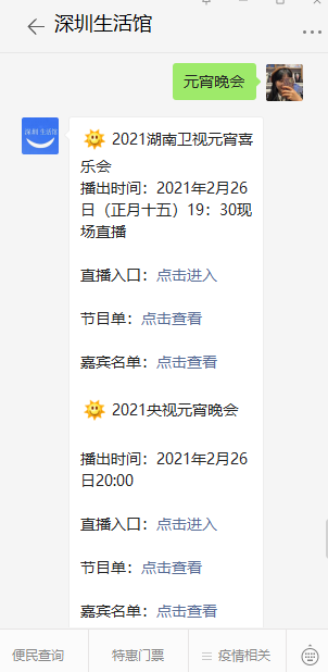 2021江苏卫视元宵荔枝灯会直播入口 2月26日21时10分直播