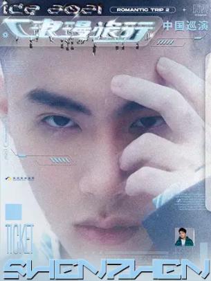 ICE《Romantic Trip2 浪漫旅行2》巡演深圳站演出具体安排