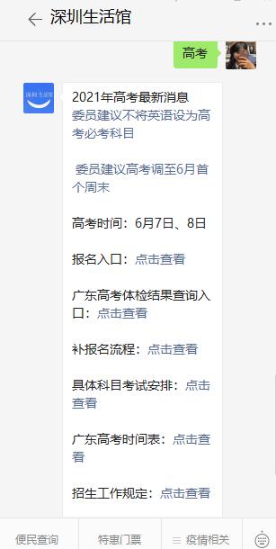 广东2021年高考本科批次不再设高分优先投档线 实行一次性投档
