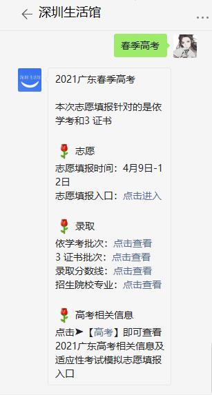 2021年广东春季高考录取最低分数线是多少