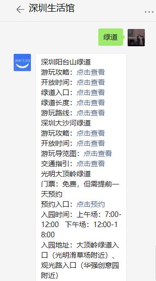 2021五一假期去深圳大顶岭绿道需要预约吗?(附交通指引)
