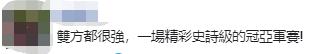 陈雨菲击败戴资颖夺冠,台媒什么反应?