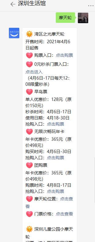 2021深圳湾区之光摩天轮坐一圈需要多久?