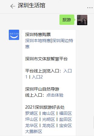 2021深圳湾公园五一假期有什么好玩的活动吗?(附周边景点)