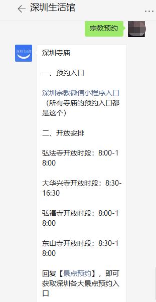 2021年五一深圳弘福寺什么时间开放?如何进行预约?