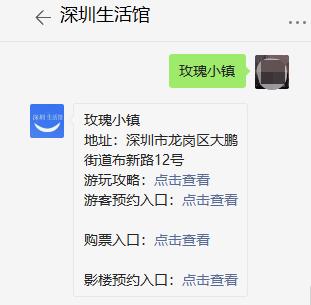 2021年五一深圳玫瑰小镇门票多少钱?(附购票入口)