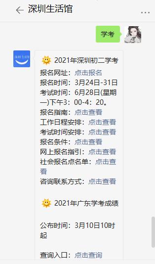 深圳2021年初二学考报名工作时间及内容(附报名入口)