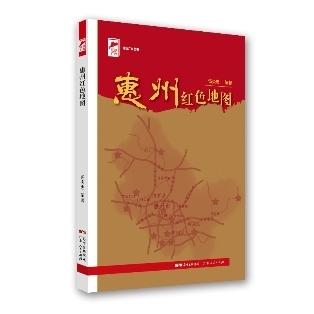 《红色广东丛书》之《惠州红色地图》出版发行