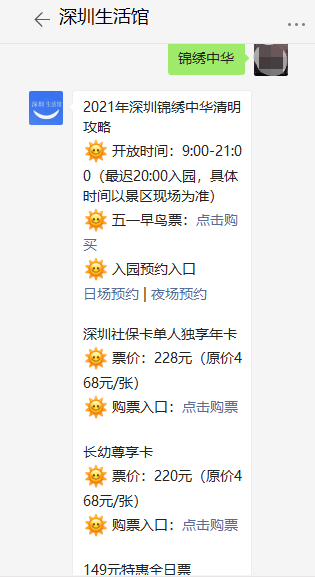 2021五一已提前买票去深圳锦绣中华民俗村还要预约吗?