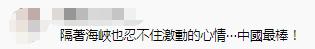 台媒关注中国共产党成立100周年 同为中国自豪
