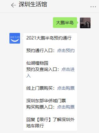 经过深圳大鹏不是去景点也需要预约吗?