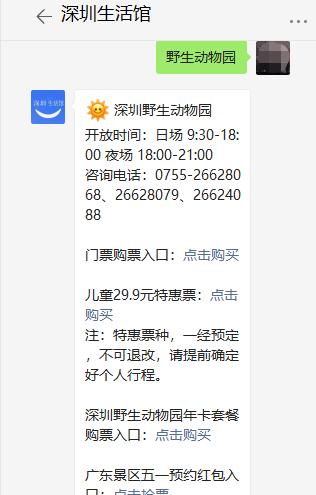 2021深圳野生动物园29.9元儿童门票如何购买?