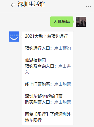 2021五一假期自驾去深圳大鹏半岛需要预约通行的景点有哪些?