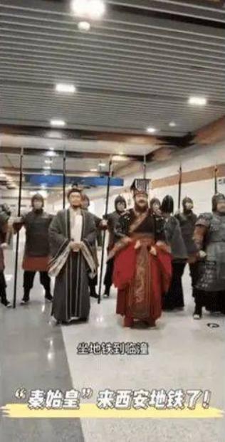 """""""秦始皇""""坐地铁,网友调侃:过安检武器要扣留"""