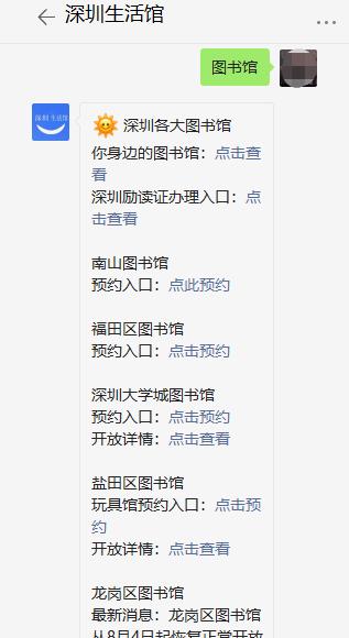 深圳宝安区图书馆总馆四楼相关服务临时调整详情