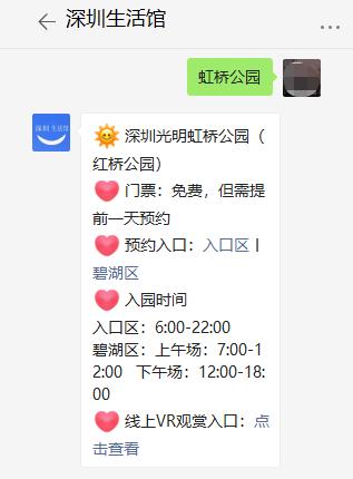 五一节假日期间去深圳光明虹桥公园怎么预约?(附入口)
