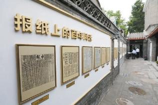 播火 ——中国共产党早期北京革命活动