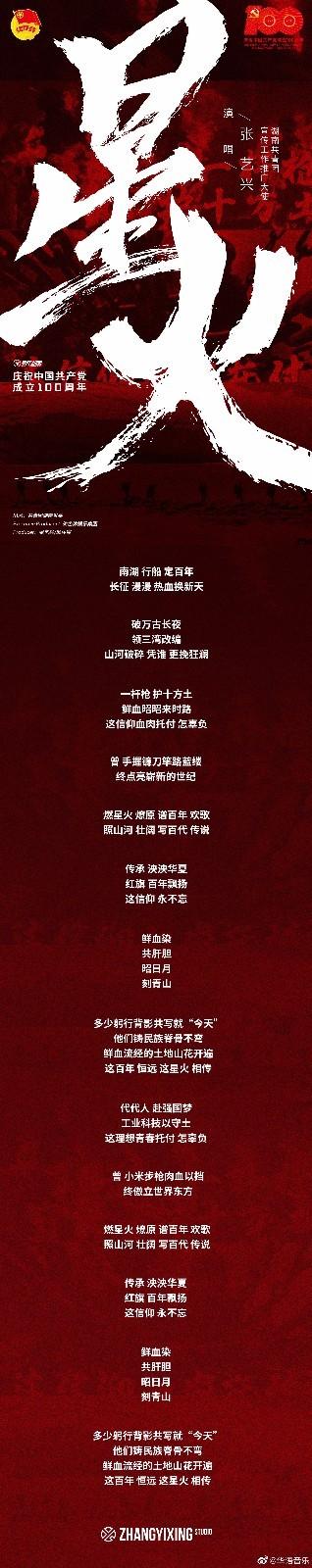 张艺兴与湖南共青团合作 演唱《星火》庆百年华诞