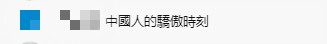 台湾网友观看神舟十二号发射直播:祖国伟大
