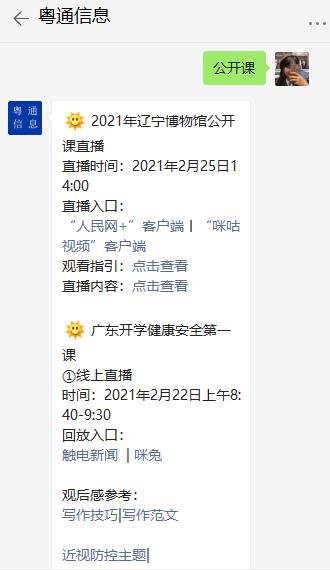 2021辽宁博物馆公开课走近唐宋八大家观后感写作参考范文