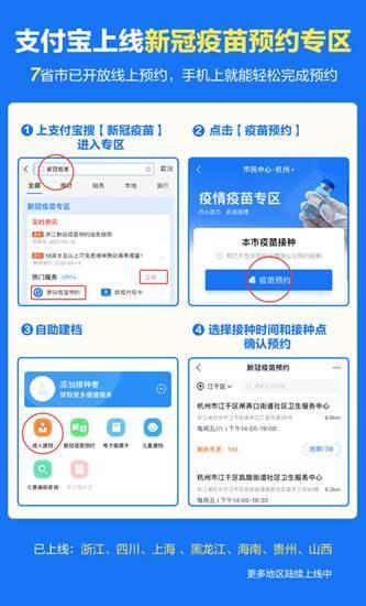 """7省市开放新冠疫苗线上预约 上支付宝搜""""新冠疫苗""""预约接种"""