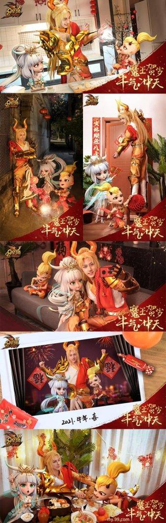 《魔域》史上最热闹牛年兽登场,牛魔王一家团聚卡城贺新年!