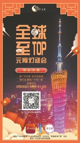 广州塔首次亮灯播放灯谜 全城沉浸在元宵佳节的气氛中