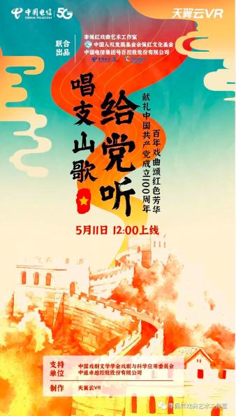 5G+XR+戏曲!中国电信天翼云VR携手京剧表演艺术家李佩红献礼建党100周年!
