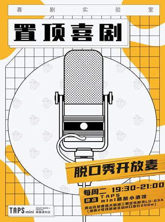深圳置顶喜剧脱口秀演出地点、时间、购票入口等信息汇总(持续更新)
