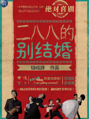 深圳5月绝对喜剧《二八八的别结婚》演出详情一览(时间+地点)