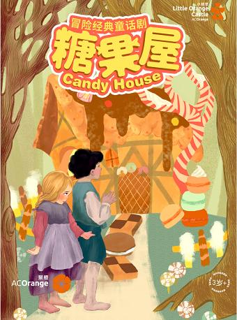 【小橙堡】经典奇幻历险《糖果屋》深圳站演出详情一览(时间+地点)