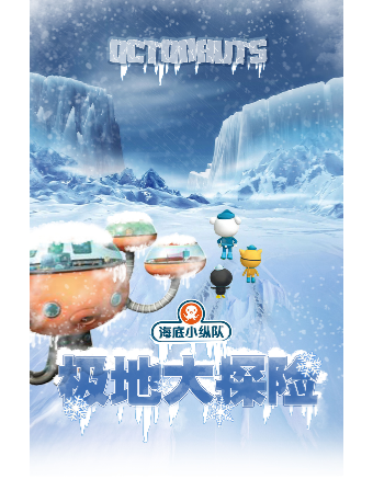 深圳大型多媒体互动舞台剧《海底小纵队4:极地大探险》演出详情一览