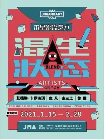 【深圳】JMA潮流艺术:混生状态展览在木星美术馆火热呈现