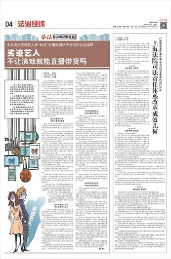 """多名违法失德艺人""""重出江湖"""",不让演戏就能直播带货吗?"""