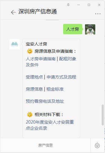 2021年深圳宝安海宾公寓等人才房配租标准及租金详情