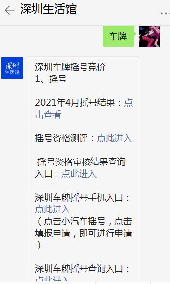 2021年深圳车牌摇号是怎么摇的?