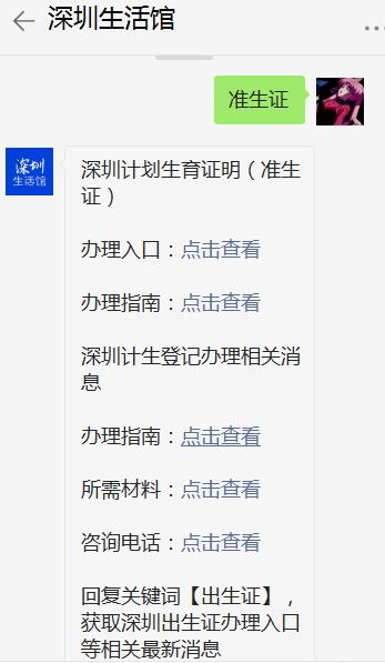 深圳准生证的作用是什么?