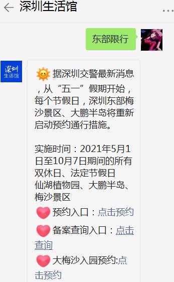 端午节去深圳大梅沙要在哪预约?(附预约入口)